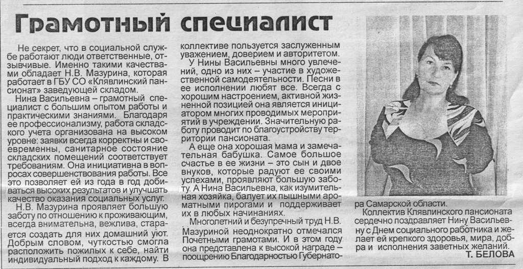 gramotnyj_specialist