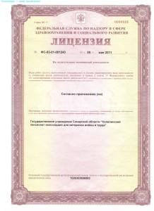 licenzija1