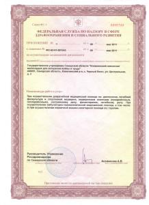 licenzija1_prilozhenie