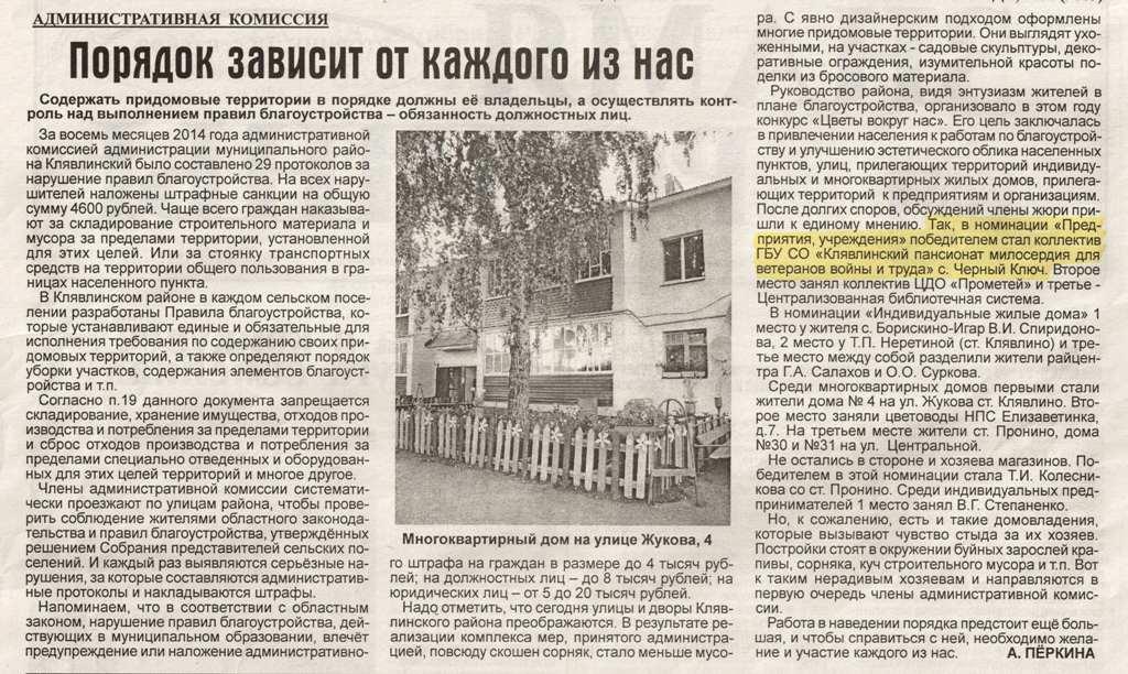 porjadok_zavisit_ot_kazhdogo_iz_nas