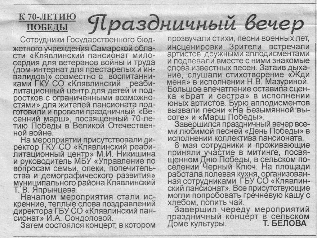 prazdnichnyj_vecher_k_70-letiju_pobedy