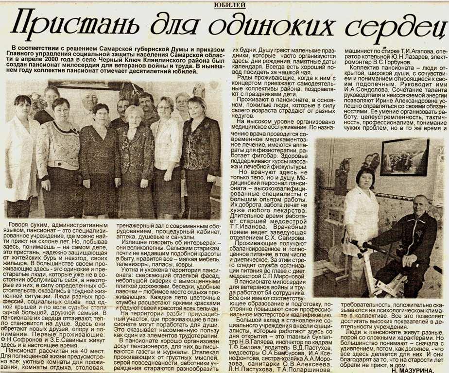 pristan_dlya_odinokih_serdec