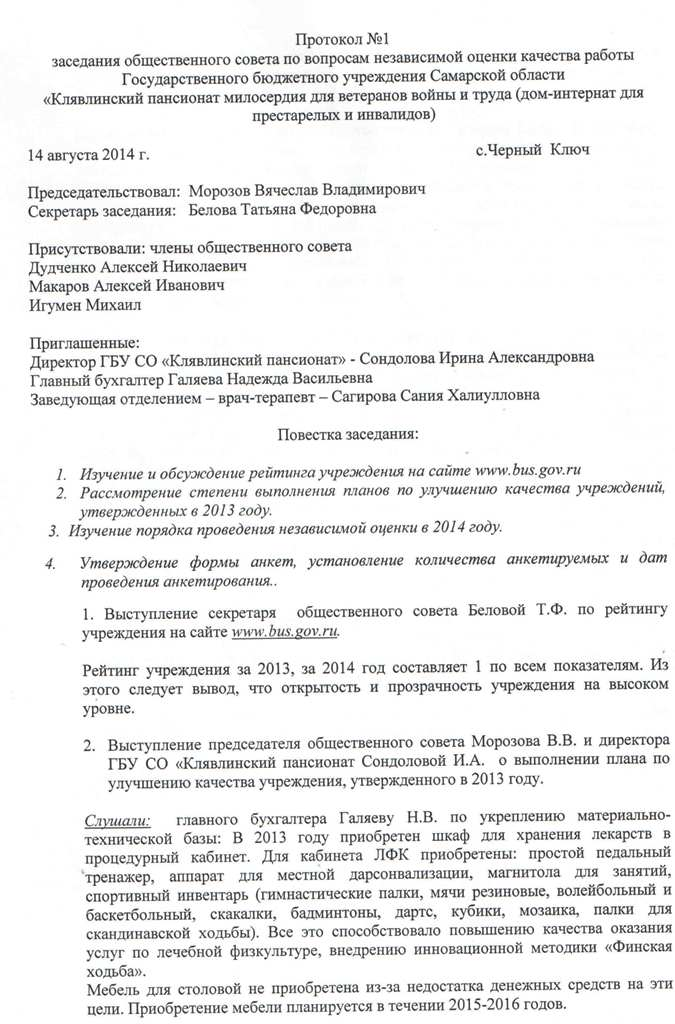 протокол-1_от_14.08.2014_года-1
