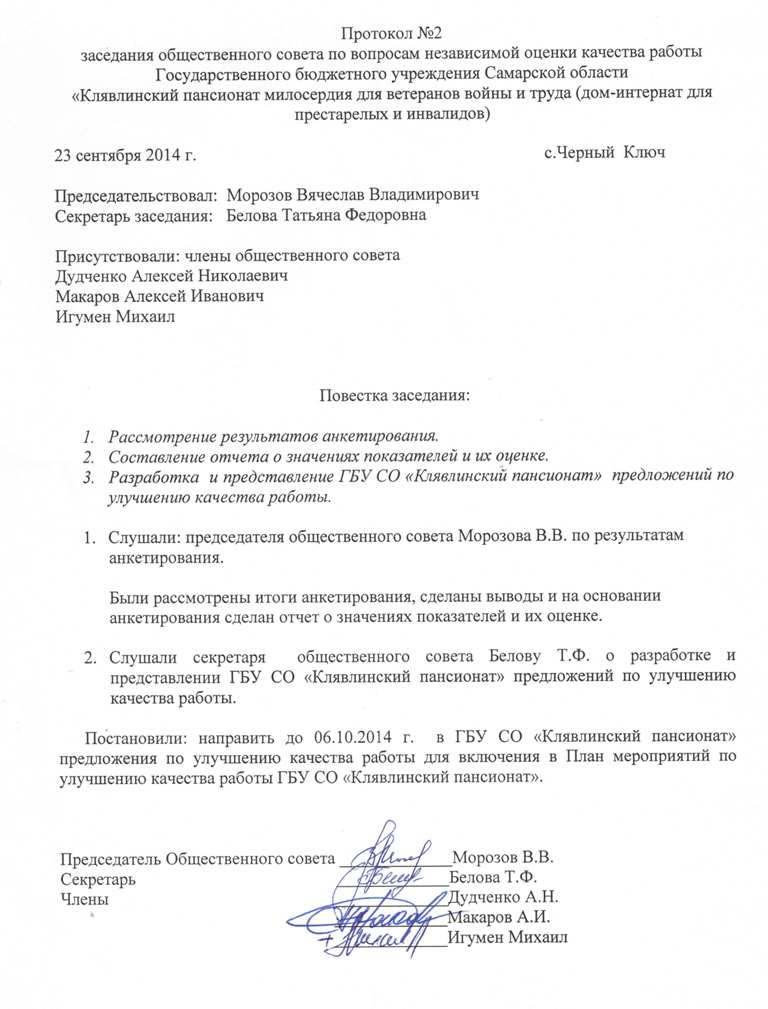 протокол-2_от_23.08.2014_года