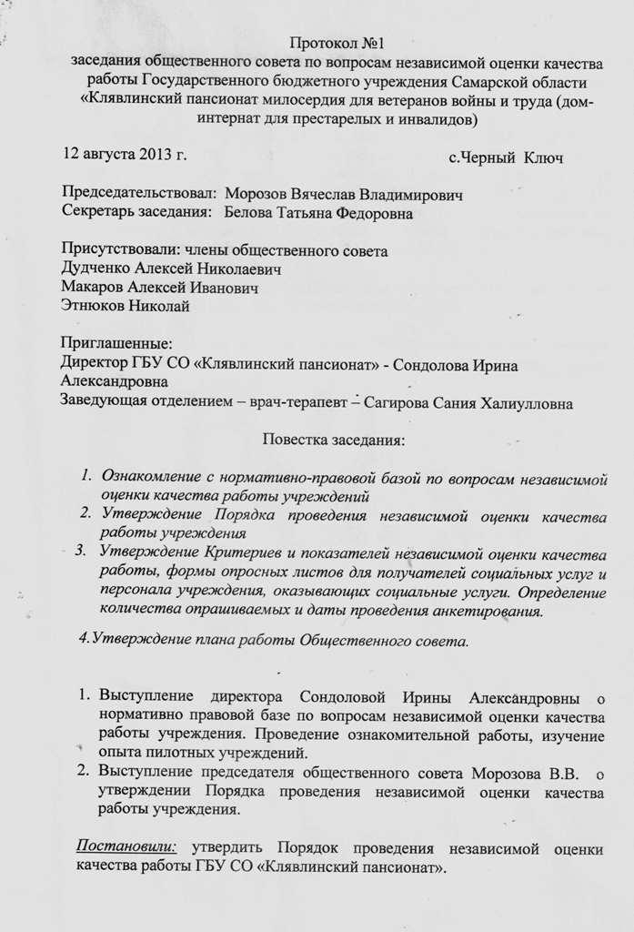 протокол_1-1_2013