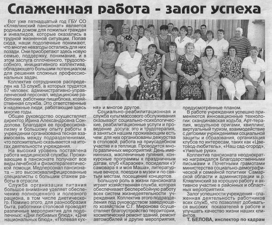 slazhennaja_rabota-zalog_uspekha-6_ijunja_2014