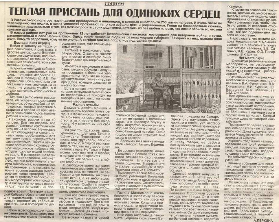 teplaja_pristan_dlja_odinokikh_serdec
